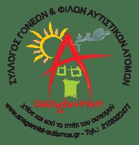 Σύλλογος Γονέων & Φίλων Αυτιστικών Ατόμων «Αναγέννηση»